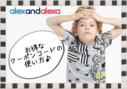 alexandalexa_burberry_coupon_voucher_アレックスアンドアレクサ_イギリス個人輸入_こども服_ブランド_海外通販4